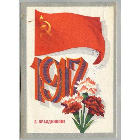 Открытка с праздником Октябрьской Революции, лот 3721