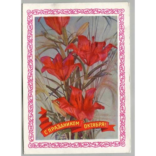 Открытка с праздником Октябрьской Революции, лот 3723
