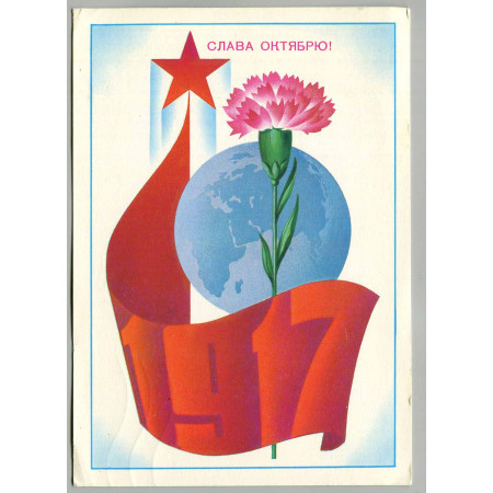 Открытка с праздником Октябрьской Революции, лот 3724