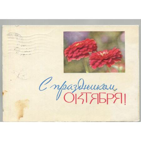 Открытка с праздником Октябрьской Революции, лот 3728