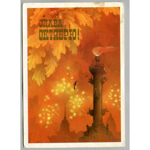 Открытка с праздником Октябрьской Революции, лот 3731