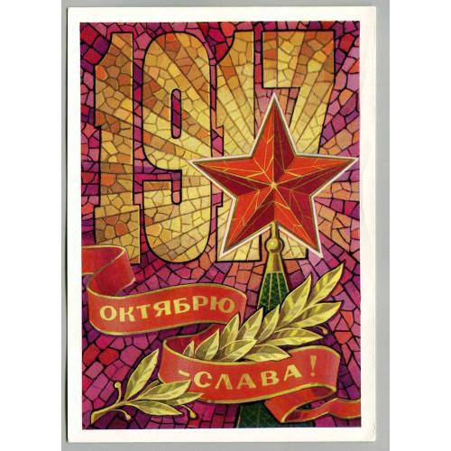 Открытка с праздником Октябрьской Революции, лот 3732