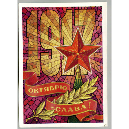 Открытка с праздником Октябрьской Революции, лот 3734