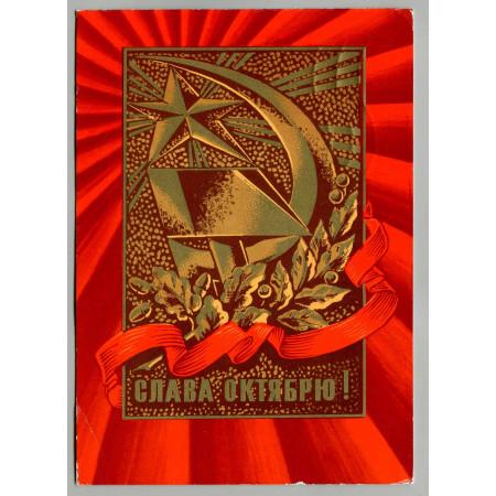 Открытка с праздником Октябрьской Революции, лот 3736