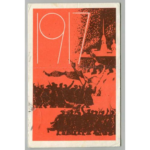 Открытка с праздником Октябрьской Революции, лот 3737