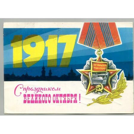 Открытка с праздником Октябрьской Революции, лот 3801