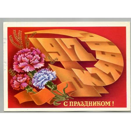 Открытка с праздником Октябрьской Революции, лот 3802