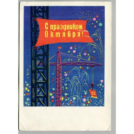 Открытка с праздником Октябрьской Революции, лот 3804
