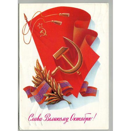 Открытка с праздником Октябрьской Революции, лот 3809