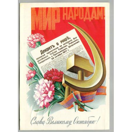 Открытка с праздником Октябрьской Революции, лот 3810