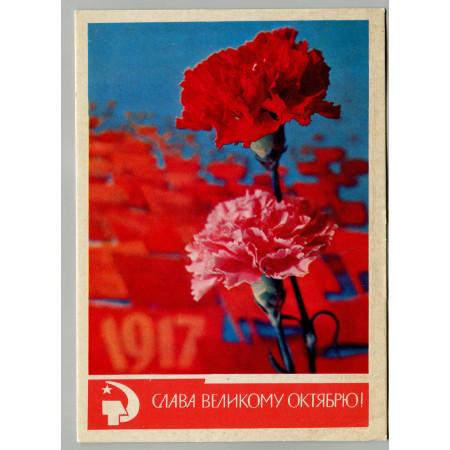 Открытка с праздником Октябрьской Революции, лот 3812
