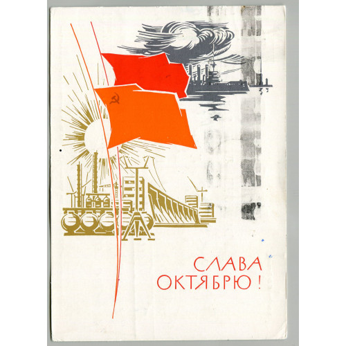 Открытка с праздником Октябрьской Революции, лот 3813