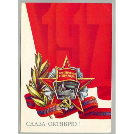 Открытка с праздником Октябрьской Революции, лот 3816