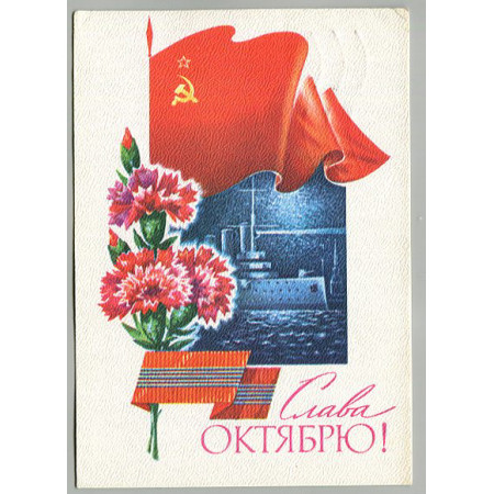 Открытка с праздником Октябрьской Революции, лот 3817