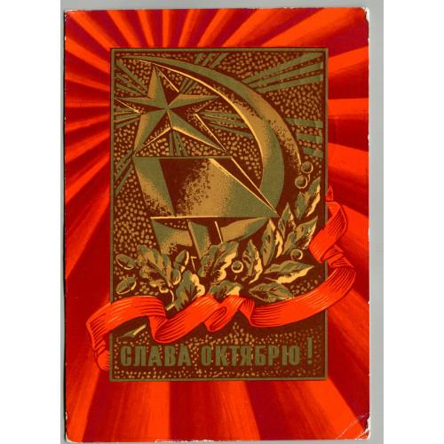 Открытка с праздником Октябрьской Революции, лот 3819