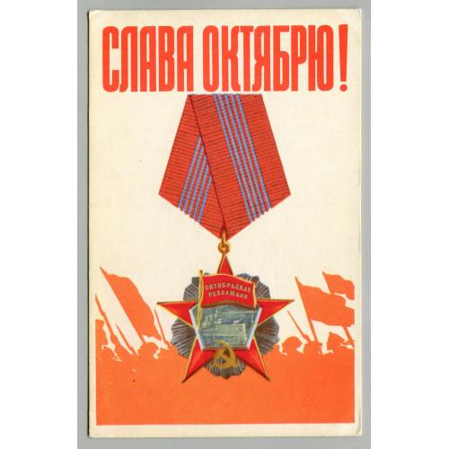Открытка с праздником Октябрьской Революции, лот 3823