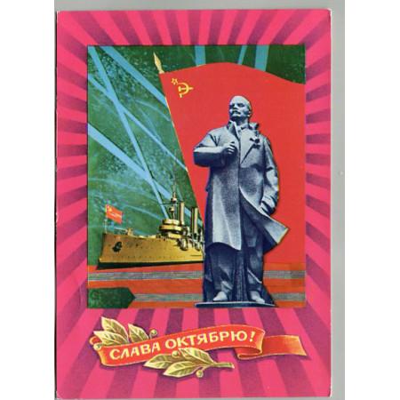 Открытка с праздником Октябрьской Революции, лот 3826