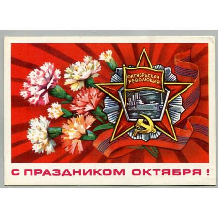 Открытка с праздником Октябрьской Революции, лот 3827
