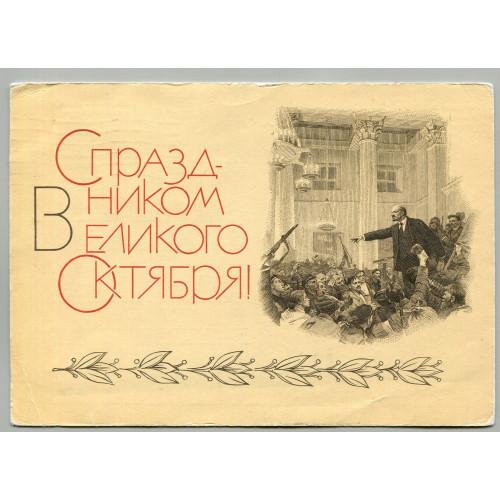 Открытка с праздником Октябрьской Революции, лот 3828