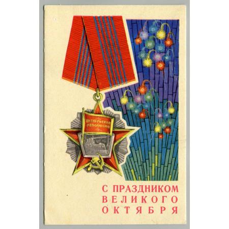 Открытка с праздником Октябрьской Революции, лот 3830
