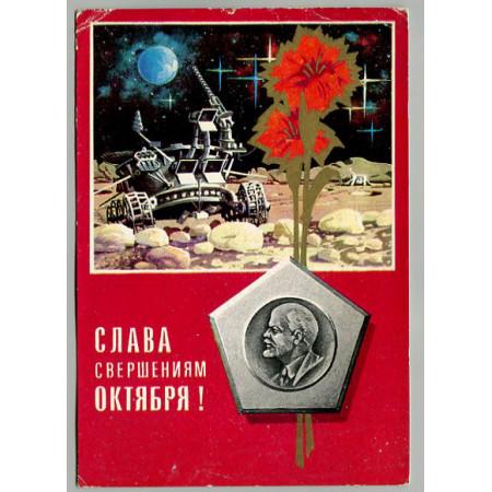 Открытка с праздником Октябрьской Революции, лот 3833