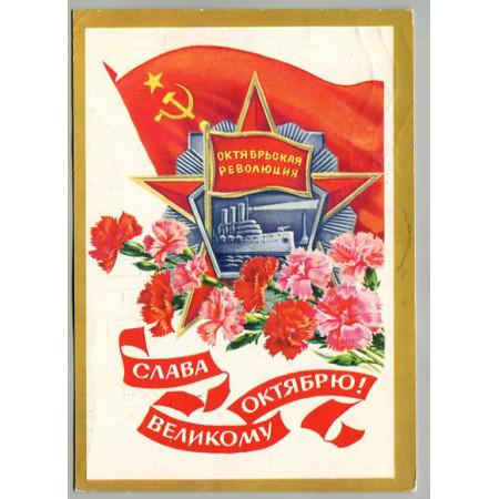 Открытка с праздником Октябрьской Революции, лот 3834