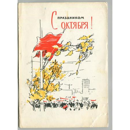 Открытка с праздником Октябрьской Революции, лот 3835