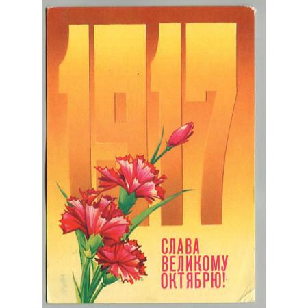 Открытка с праздником Октябрьской Революции, лот 3836