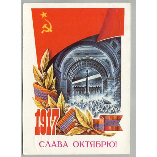 Открытка с праздником Октябрьской Революции, лот 3837