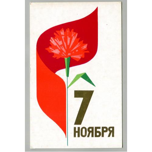 Открытка с праздником Октябрьской Революции, лот 3839