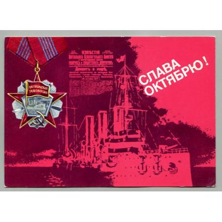 Открытка с праздником Октябрьской Революции, лот 3840