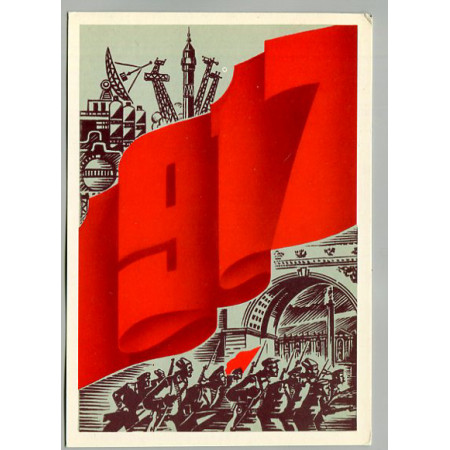 Открытка с праздником Октябрьской Революции, лот 3841
