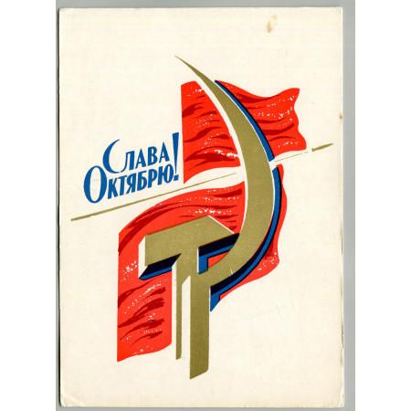 Открытка с праздником Октябрьской Революции, лот 3843