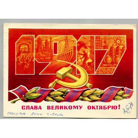 Открытка с праздником Октябрьской Революции, лот 3844
