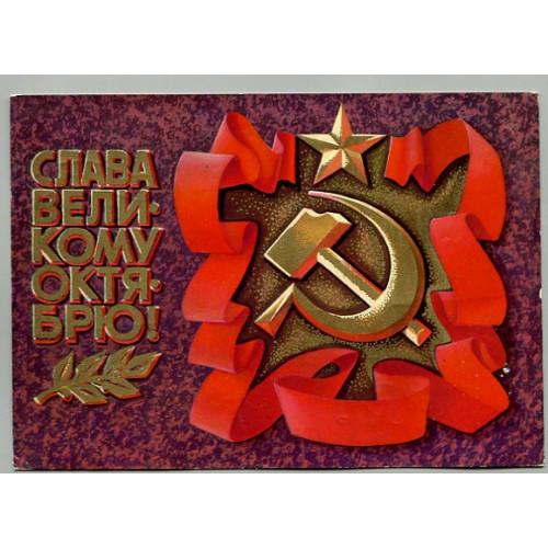 Открытка с праздником Октябрьской Революции, лот 3845