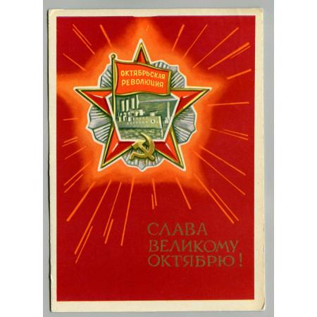 Открытка с праздником Октябрьской Революции, лот 3846