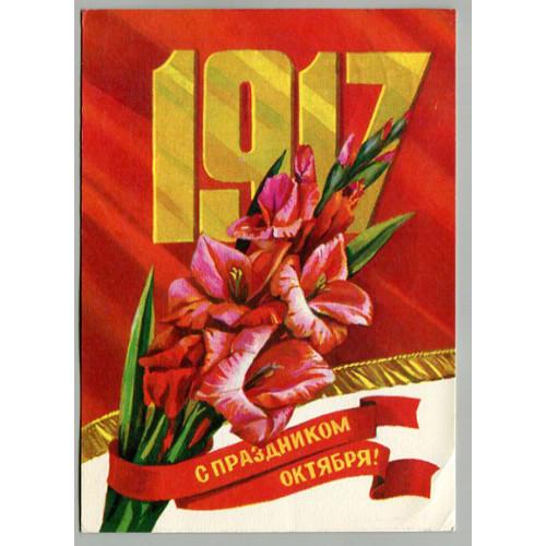 Открытка с праздником Октябрьской Революции, лот 3848