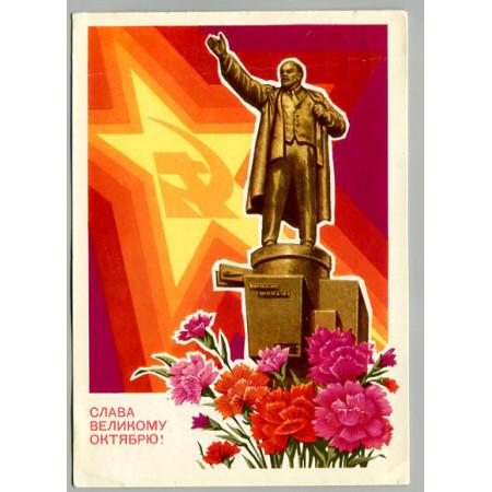 Открытка с праздником Октябрьской Революции, лот 3854