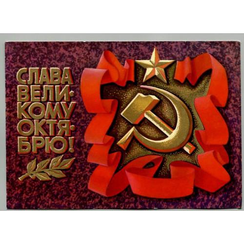 Открытка с праздником Октябрьской Революции, лот 3856