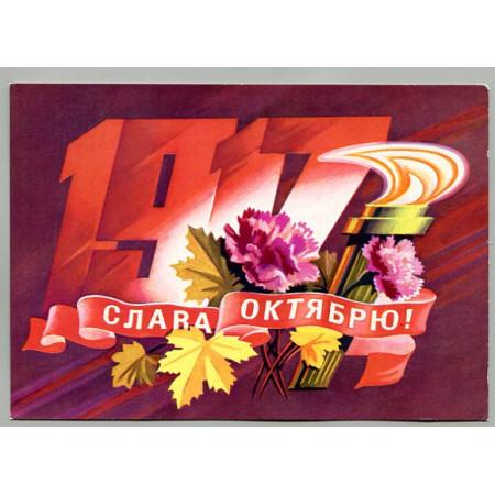Открытка с праздником Октябрьской Революции, лот 3857