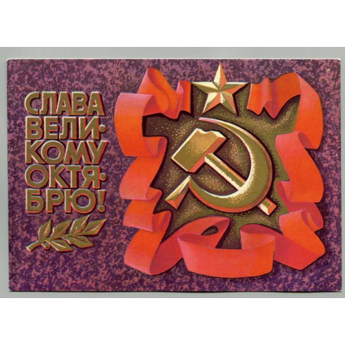 Открытка с праздником Октябрьской Революции, лот 3858