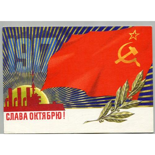 Открытка с праздником Октябрьской Революции, лот 3859