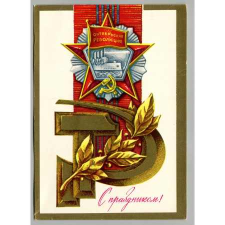 Открытка с праздником Октябрьской Революции, лот 3860
