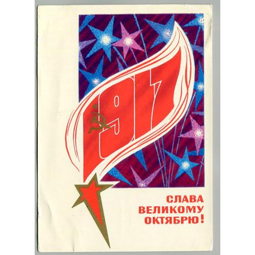 Открытка с праздником Октябрьской Революции, лот 3861