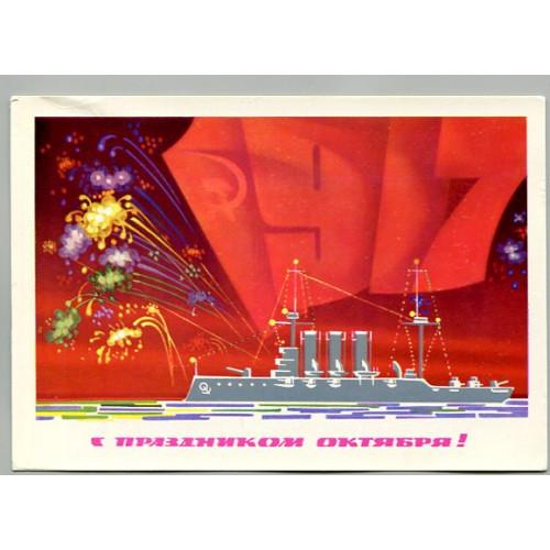 Открытка с праздником Октябрьской Революции, лот 3862