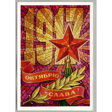 Открытка с праздником Октябрьской Революции, лот 3864