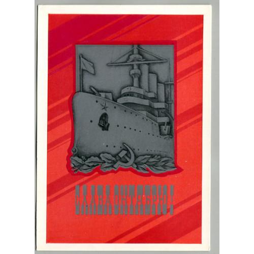 Открытка с праздником Октябрьской Революции, лот 3865