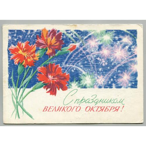 Открытка с праздником Октябрьской Революции, лот 3866