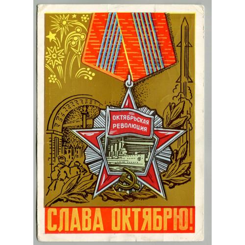 Открытка с праздником Октябрьской Революции, лот 3867