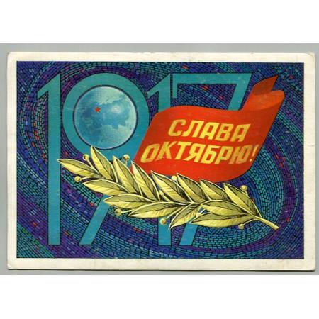 Открытка с праздником Октябрьской Революции, лот 3868